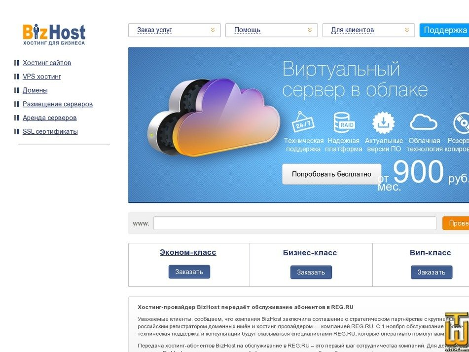 bizhost.ru Screenshot