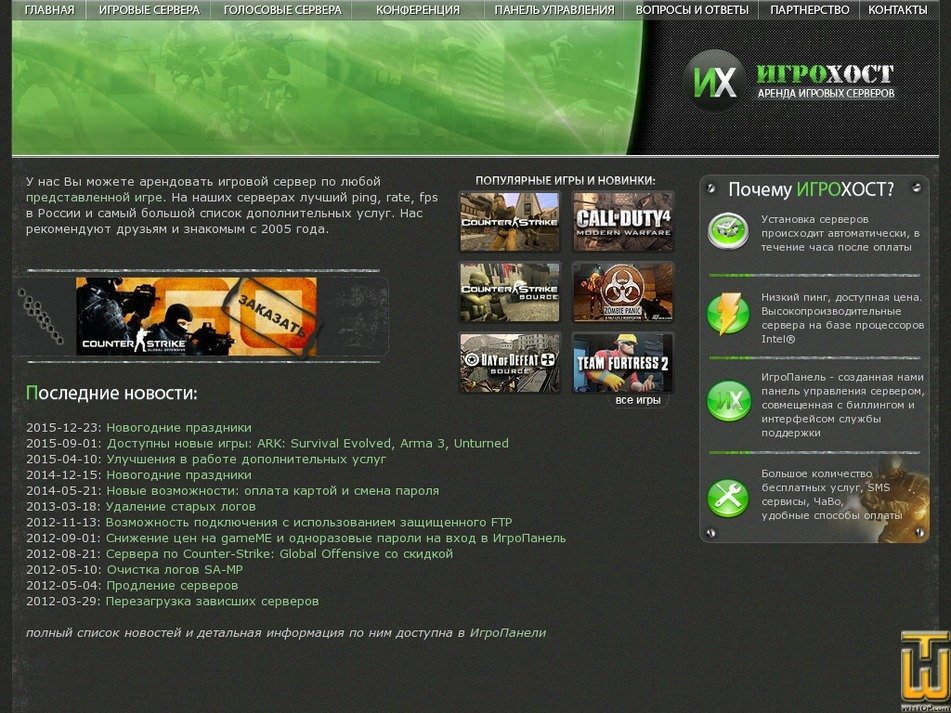 game-servers.ru Screenshot