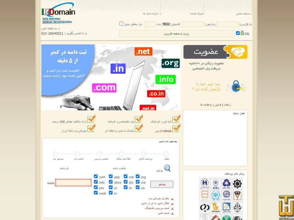 irdomain.com Screenshot