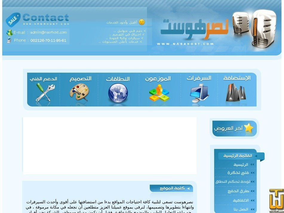 nasrhost.com Screenshot