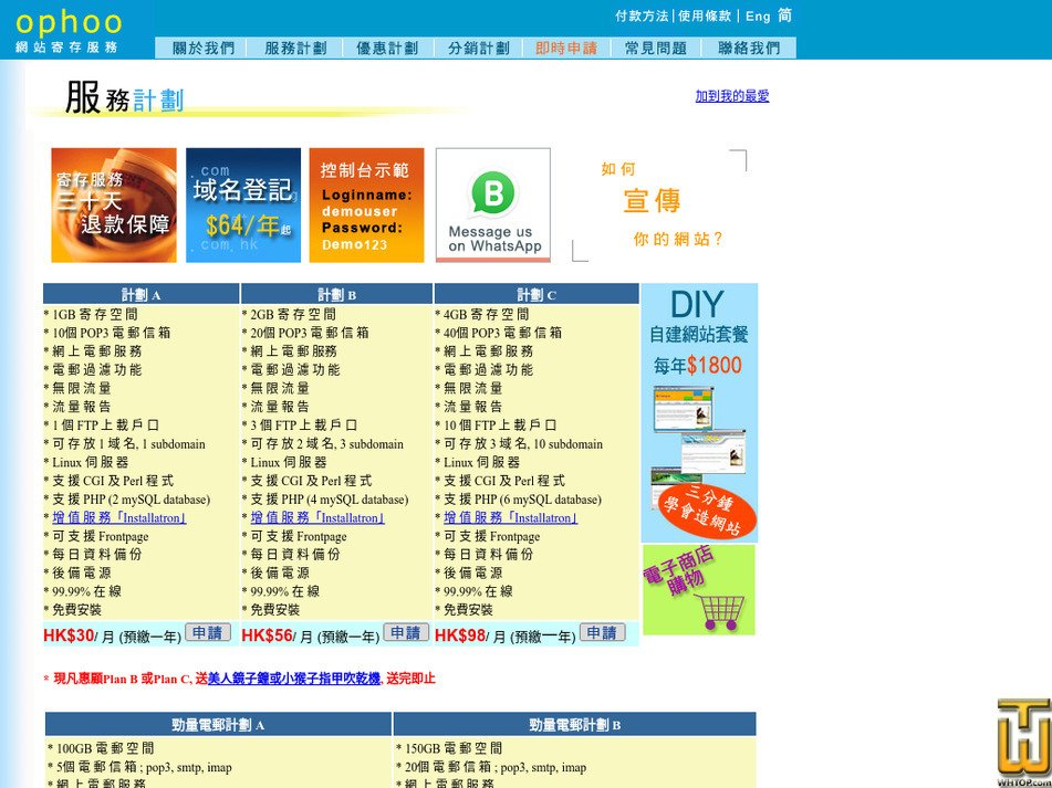 ophoo.net Screenshot