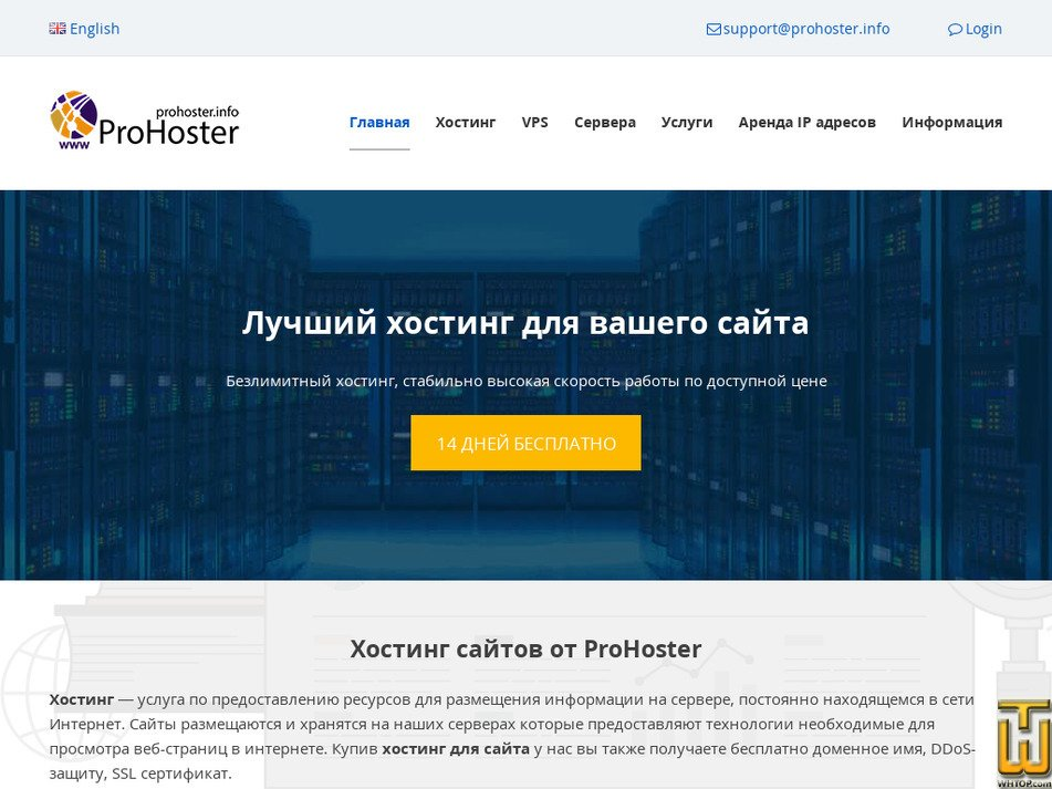 prohoster.info Screenshot